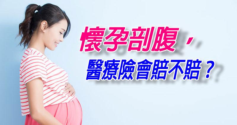 懷孕剖腹,醫療險會賠不賠?