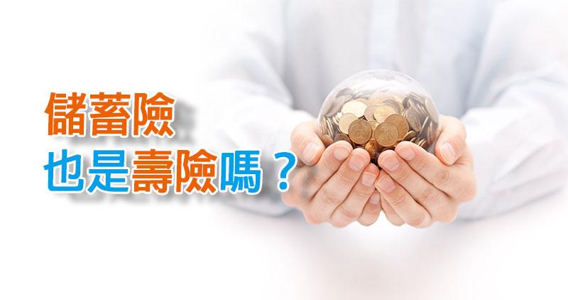 儲蓄險也是壽險嗎?