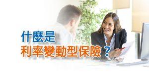 什麼是利率變動型保險?