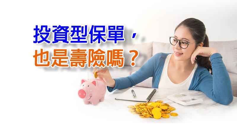 投資型保單,也是壽險嗎?