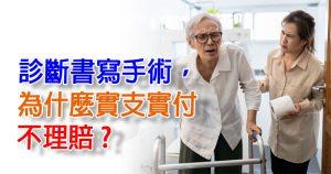 診斷書寫手術,為什麼實支實付不理賠?