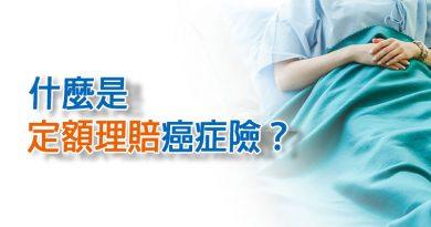 什麼是定額理賠癌症險?