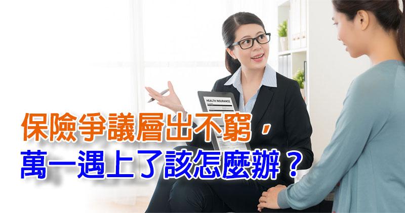 保險爭議層出不窮,萬一遇上了該怎麼辦 ?